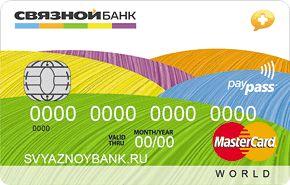Кредитная карта Связной - условия, отзывы